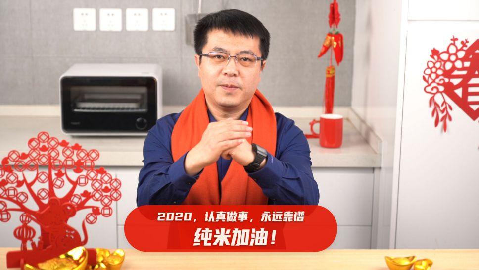 纯米董事长杨华开年有话说:认真做事,永远靠谱!