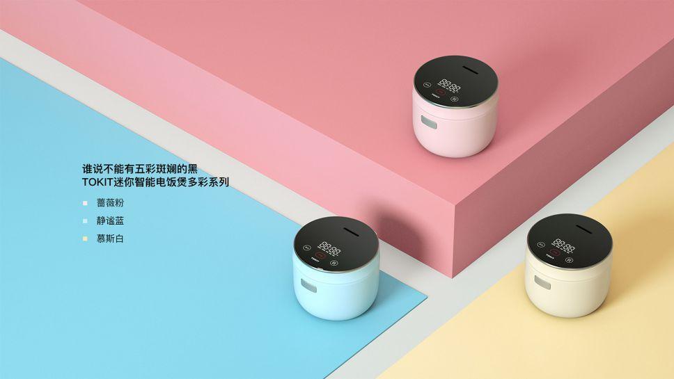 团宠色彩新势力 TOKIT迷你智能电饭煲多彩版上市